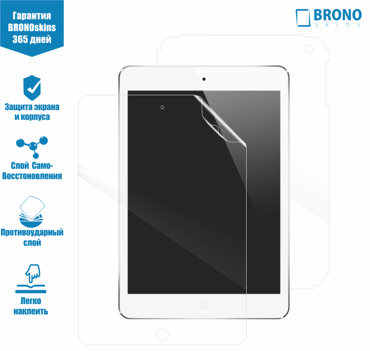 Броня для Apple iPad mini