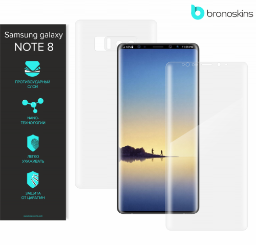 Samsung Galaxy Note 8 (N950) Защитная броня экрана и корпуса